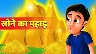 सोने का पहाड़ कहानी | Mountain of gold story | Hindi Kahaniya for Kids | Moral Stories for Kids