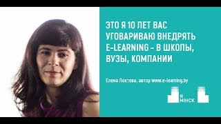 Летняя школа в СПб: как правильно внедрять дистанционное обучение. Часть первая, Елена Локтева