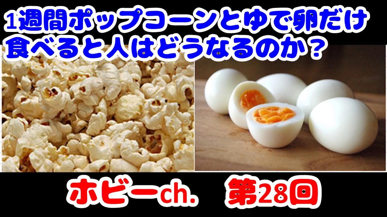 卵 ダイエット 茹で