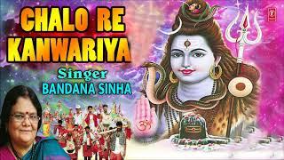 चलो रे कांवरिया Chalo Re Kanwariya I Latest Kanwar Bhajan I BANDANA SINHA I Full Audio Song