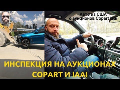 Авто из США 2020. Инспекция на аукционах Copart и IAAI. Зачем ее делать?