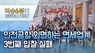 또 실패…찬밥 신세된 인천공항 면세점 / 머니투데이방송…