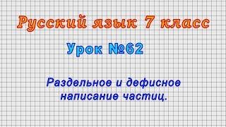 Русский язык 7 класс (Урок№62 - Раздельное и дефисное написание частиц.)