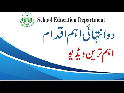 TWO IMPORTANT UPDATES BY SCHOLL EDUCATION DEPARTMENT  MUST WATCH 2019 2020