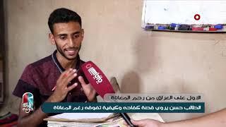 اهل المدينة 3-8-2019 | الطالب حسن من قلعة سكر يحصد المركز الاول على العراق بامتحانات البكالوريا