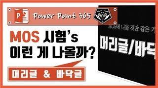 파워포인트 (Power point) 365 강의 #036 MOS에 나올것만 같은 기능, 머리글&바닥글