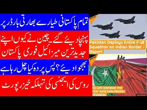 Pakistan Again Deploys Entire JF 17 &  F 16 Squadrons as Reported by Russian NEWS