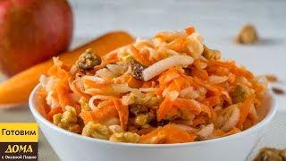 Салат с яблоками и морковкой за 5 минут. Витаминный заряд позитива на целый день.