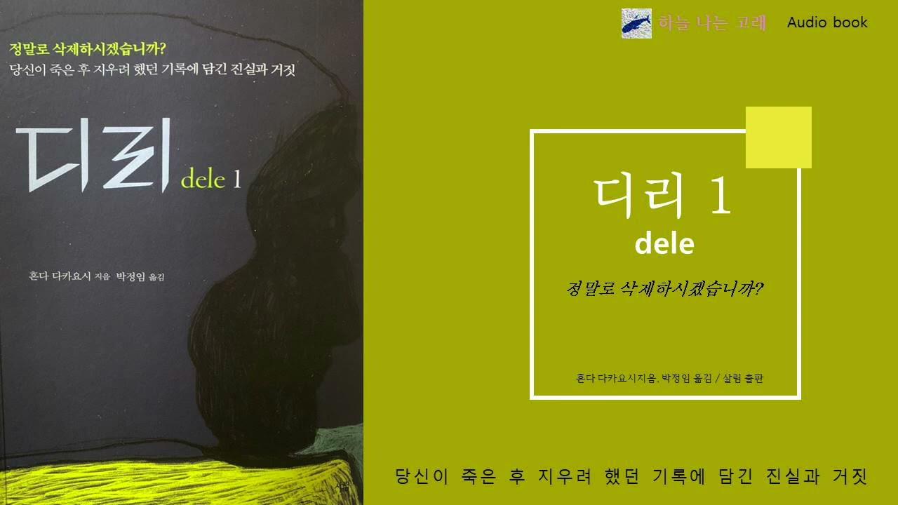 [책소개]  디리-혼다 다카요시/ 살림 출판.  디지털 장의사가 마주하는 사건들을 그려낸 연작 미스터리. TV 아사히 인기 드라마 〈디리〉 원작 소설.