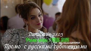 Династия 2 сезон 3 серия - Промо с русскими субтитрами (Сериал 2017) // Dynasty 2x03 Promo