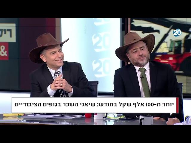 ערן פסטרנק בערוץ 20 אצל ריקלין&מגל - 19.03.19