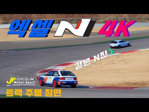 현대 엑셀N Hyundai EXCEL N 4K & 트랙주행 영상