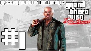 Прохождение GTA 4 EFLC: The Lost and Damned: Миссия #1 - Спокойствие и очищение
