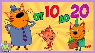 Три Кота Учим Цифры от 10 до 20.Обучающая Игра с Котиками