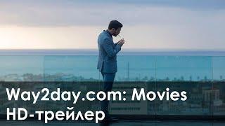Невидимый гость – Русский трейлер (2016, HD)