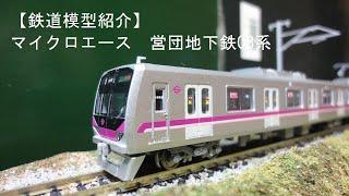 【鉄道模型紹介】マイクロエース 営団地下鉄08系
