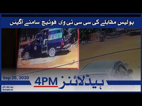 Samaa Headlines 4 | Police Muqabile ki CCTV footage samne aagayi