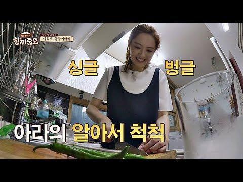 친화력 甲 고아라(Go Ara), 알아서 척척! 모녀지간 같은 저녁 준비♡ 한끼줍쇼 94회