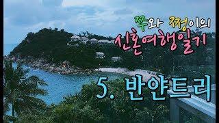 [신혼여행일기] 태국 코사무이 + 싱가포르 신혼여행 5…