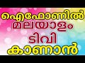 Watch malayalam tv channels for free.