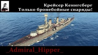 World of Warships Крейсер Кенигсберг Только бронебойные снаряды! (World of Warships gameplay)