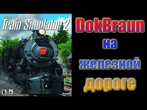 Microsoft Train Simulator (2001) - Лучший ЖД симулятор