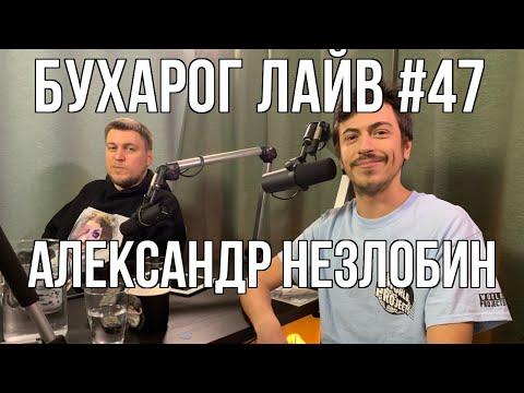 Бухарог Лайв #47: Александр Незлобин