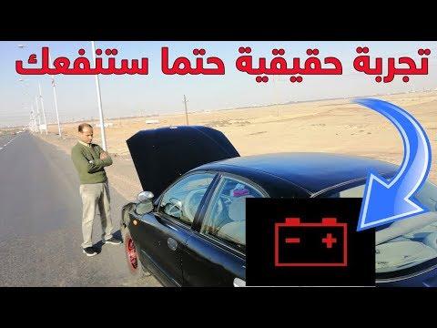 كم ستقطع السيارة اذا تعطل الدينمو اثناء السفر How far can drive car without dynamo