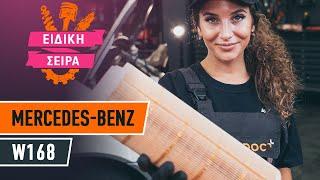 Πώς αλλαζω Καπό MERCEDES-BENZ A-CLASS (W168) - δωρεάν διαδικτυακό βίντεο