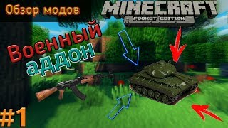 Обзор модов Minecraft PE #1 — Военный аддон