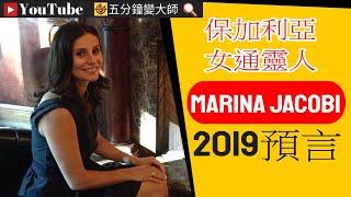 【 保加利亞2019預言】Marina Jacobi 女通靈人 中文