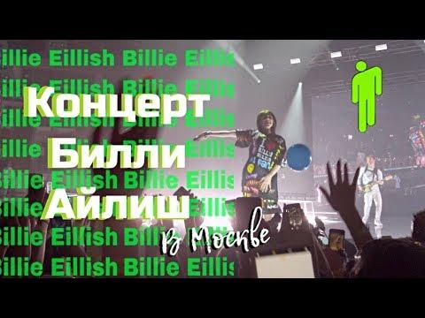 Как прошел концерт Билли Айлиш в Москве