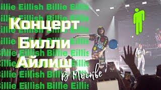 Концерт Билли Айлиш. Как это было
