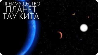 В ДАЛЕКОМ СОЗВЕЗДИИ: ТАУ КИТА [Исследование планетной системы]