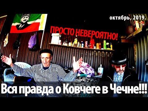 Правда о чеченском ковчеге. Марат Макажо. Октябрь 2019г.