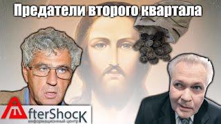 Победители конкурса: 30 сребренников 2 квартал 2019 года | Лучшие иуды России | Aftershock.news