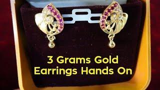 3 to 4 Grams Gold Earrings Designs Peacock Fancy model | Om Jewellers Tirupati | Video no : 08