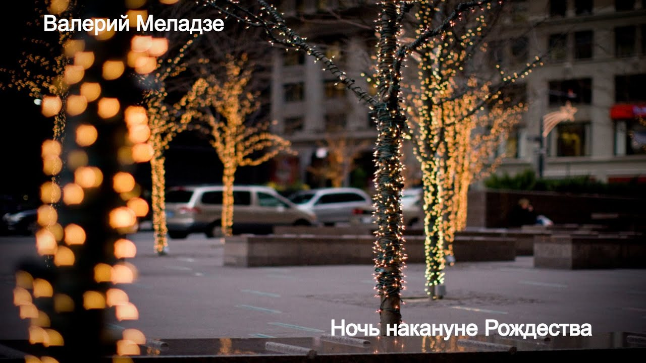меладзе ночь накануне рождества слушать онлайн