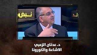 د. عدنان الزعبي - الاشاعة والكورونا - نبض البلد