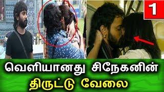 சிநேகனின் திருட்டு வேலை | Big Bigg Boss Tamil | Vijay tv Promo | Latest Recent News Today Episode thumbnail
