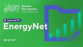 EnergyNet Вопросы организации микрогрид для промышленных потребителей НТИ2035 УФО