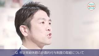 「日本テクノ株式会社」に聞く!働き方改革の取組と成果