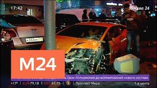 Смотреть видео ДТП в центре столицы претендует на звание самых дорогих аварий - Москва 24 онлайн