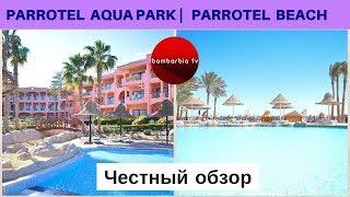 Честные обзоры недорогих отелей Египта PARROTEL AQUA PARK 4 и PARROTEL BEACH RESORT 5