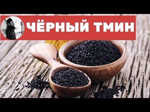 Масло черного тмина, полезные свойства, применение