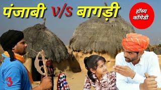 मारवाडी रा ठाठ    राजस्थानी, हरियाणवी कॉमेडी विडियो 2019    राजस्थानी कॉमेडी शॉर्ट फिल्म