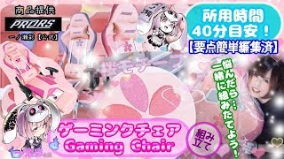 【PRORS】ゲーミングチェア(桜)〜組み立て〜Gaming chair@商品提供PRORS様【一ノ瀬彩】