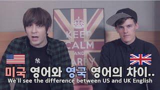 데이브[조엘과 미국 영어와 영국 영어의 차이 2탄] 미국영어 vs 영국영어 2탄 UK English vs US English part 2 with Joel