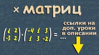 МАТРИЦЫ математика УМНОЖЕНИЕ МАТРИЦ и простейшие операции с матрицами