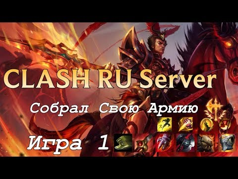 JARVAN IV НОВЫЙ СУПЕР ЛЕСНИК | CLASH RU SERVER | League Of Legends